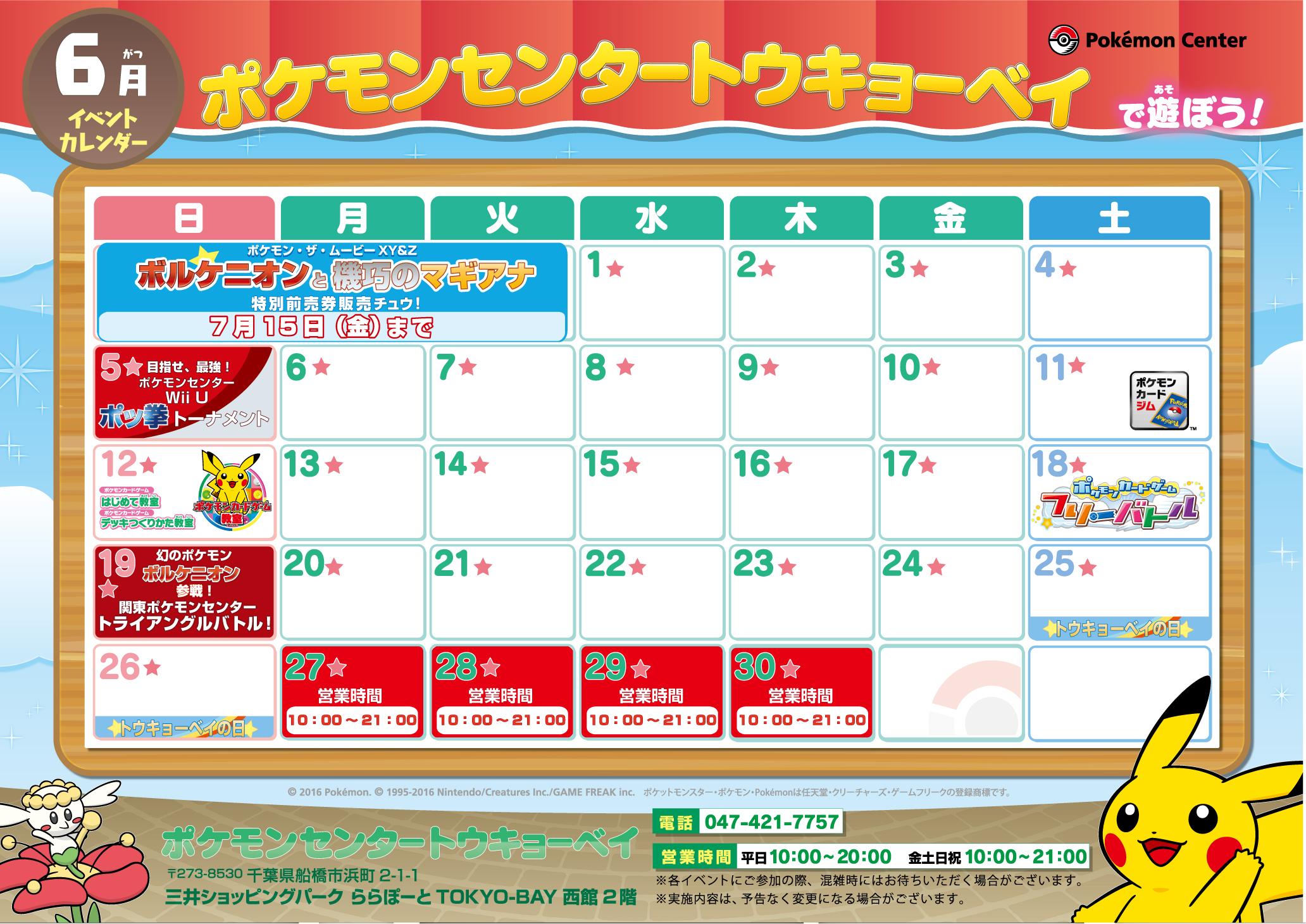 ポケモンセンタートウキョーベイ】6月のイベントカレンダー♪|ポケモン