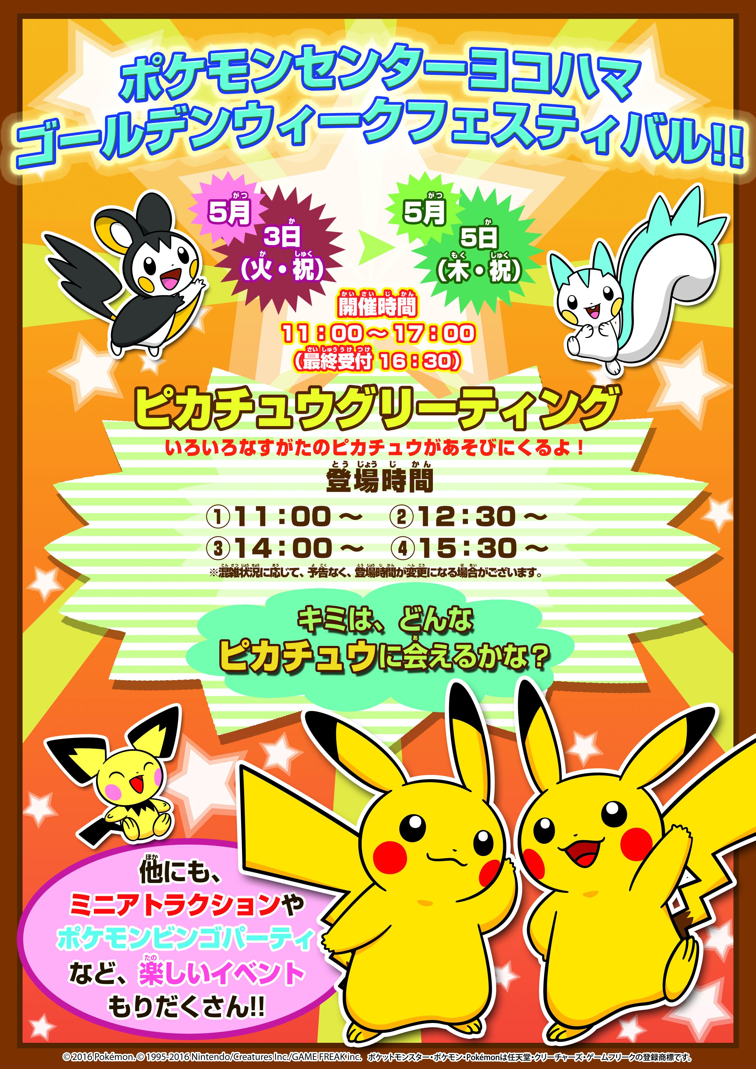 ポケモンセンターヨコハマ】2016年5月開催イベントのお知らせ