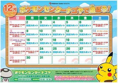 12月イベントカレンダー.JPG