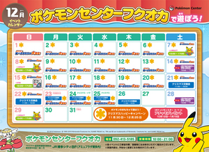 PCFイベントカレンダーXY12月3(修正).jpg