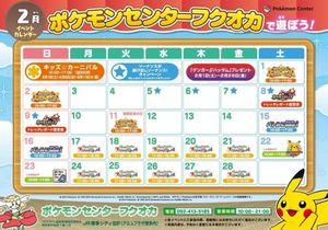 PCF2月イベントカレンダー.jpg