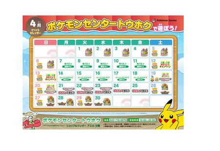 4月イベントカレンダー.jpg