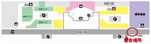アミュプラザ博多2階デッキ.jpg