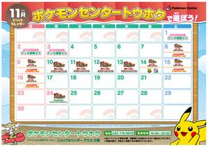 11月のイベントカレンダー.jpg