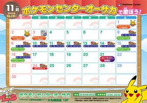 A5_イベントカレンダーXY_2014年11月.jpg
