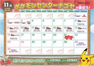 11月カレンダー改訂版.jpg