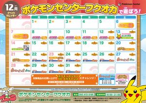 A5_イベントカレンダーXY_12月2014②1000px.jpg