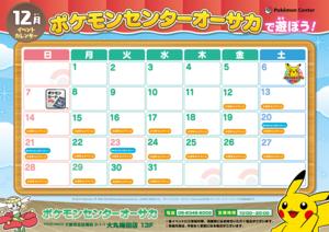 A5_イベントカレンダーXY_2014年12月-2.png