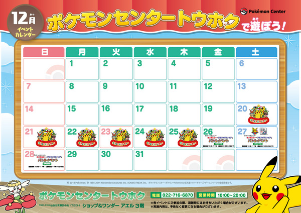 pcth12月イベントカレンダー.jpg