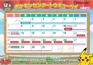 12月カレンダーボイス用.jpg