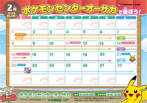 イベントカレンダー2015年2月.jpg