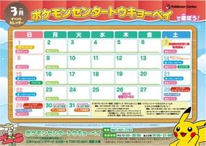 修正カレンダー3月.jpg