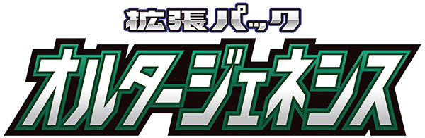 https://voice.pokemon.co.jp/stv/fukuoka/%E3%82%AA%E3%83%AB%E3%82%BF%E3%83%BC%E3%82%B8%E3%82%A7%E3%83%8D%E3%82%B7%E3%82%B9_%E3%83%AD%E3%82%B4600.jpg