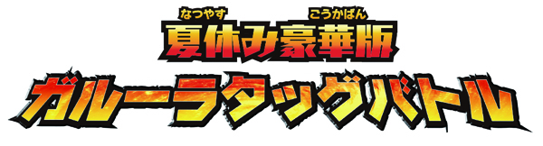 https://voice.pokemon.co.jp/stv/fukuoka/%E3%82%AC%E3%83%AB%E3%83%BC%E3%83%A9%E3%82%BF%E3%83%83%E3%82%B0%E3%83%90%E3%83%88%E3%83%AB%E3%83%AD%E3%82%B4600.jpg