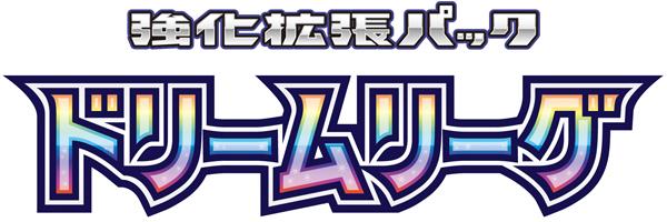 https://voice.pokemon.co.jp/stv/fukuoka/%E3%83%89%E3%83%AA%E3%83%BC%E3%83%A0%E3%83%AA%E3%83%BC%E3%82%B0%E3%83%AD%E3%82%B4_600.jpg