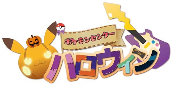https://voice.pokemon.co.jp/stv/fukuoka/%E3%83%8F%E3%83%AD%E3%82%A6%E3%82%A3%E3%83%B3%E3%83%AD%E3%82%B4_600.jpg