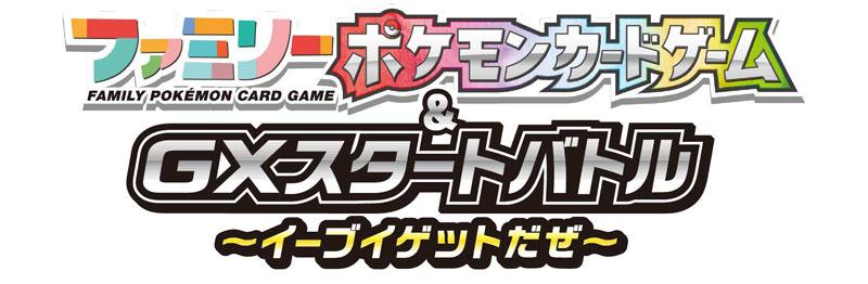 https://voice.pokemon.co.jp/stv/fukuoka/%E3%83%95%E3%82%A1%E3%83%9F%E3%83%9D%E3%82%B1%EF%BC%86GX.jpg