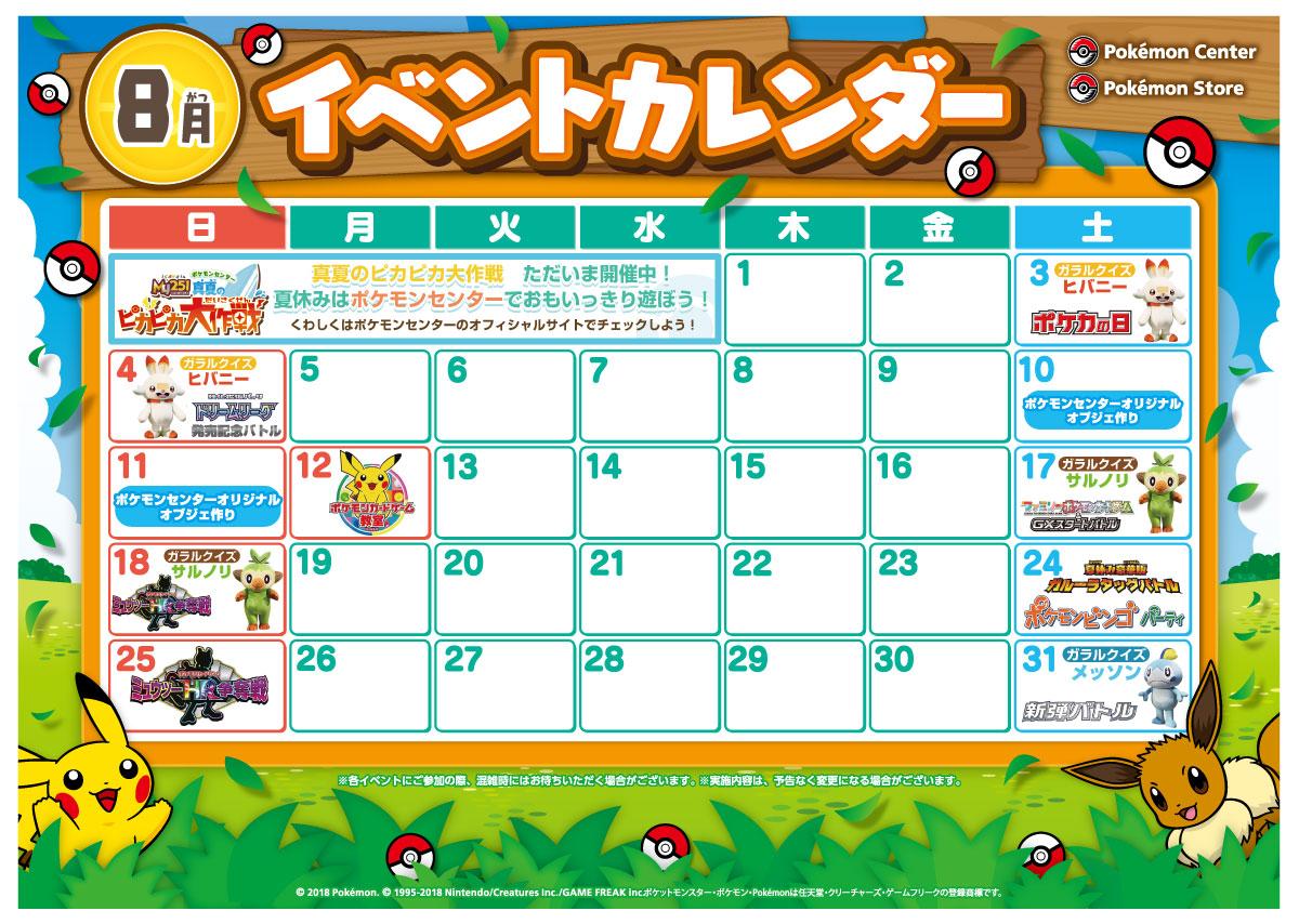https://voice.pokemon.co.jp/stv/fukuoka/2019%E5%B9%B48%E6%9C%88.jpg