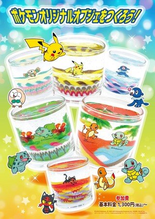 https://voice.pokemon.co.jp/stv/fukuoka/assets_c/2019/03/%E3%82%AA%E3%83%96%E3%82%B8%E3%82%A7-thumb-autox452-12590-thumb-320x452-12591.jpg