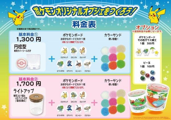 https://voice.pokemon.co.jp/stv/fukuoka/assets_c/2019/03/%E6%96%99%E9%87%91%E8%A1%A8-thumb-600xauto-12599-thumb-600x424-12602.jpg