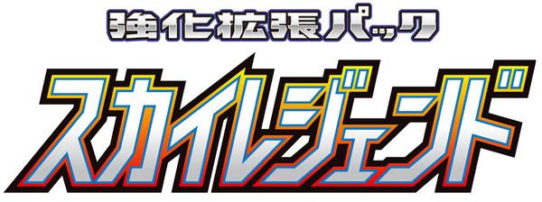 https://voice.pokemon.co.jp/stv/fukuoka/assets_c/2019/04/%E3%82%B9%E3%82%AB%E3%82%A4%E3%83%AC%E3%82%B8%E3%82%A7%E3%83%B3%E3%83%89_%E3%83%AD%E3%82%B4_800-thumb-600xauto-13028.jpg