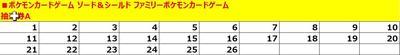 2021_07_09_09_45_05_当選番号管理.xlsx_Excel.jpg