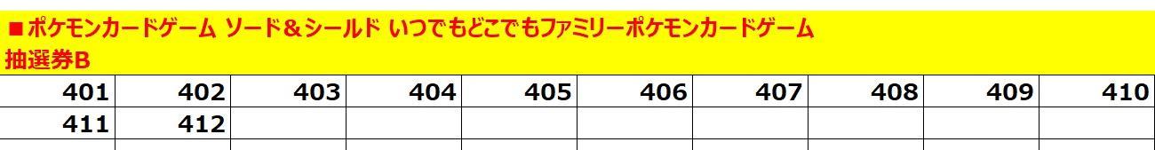 2021_07_09_09_45_51_当選番号管理.xlsx_Excel.jpg