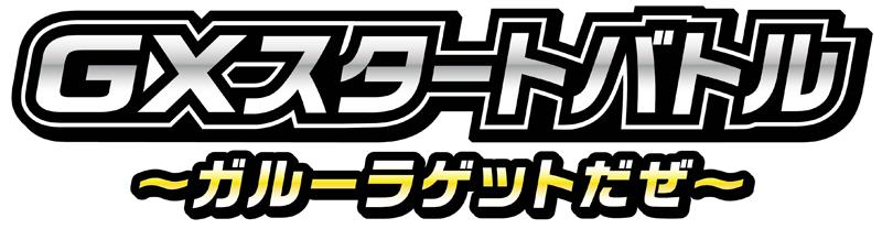https://voice.pokemon.co.jp/stv/fukuoka/gx_%E3%82%AC%E3%83%AB%E3%83%BC%E3%83%A9%E3%82%B2%E3%83%83%E3%83%88%E3%81%A0%E3%81%9C%E3%83%AD%E3%82%B4.jpg