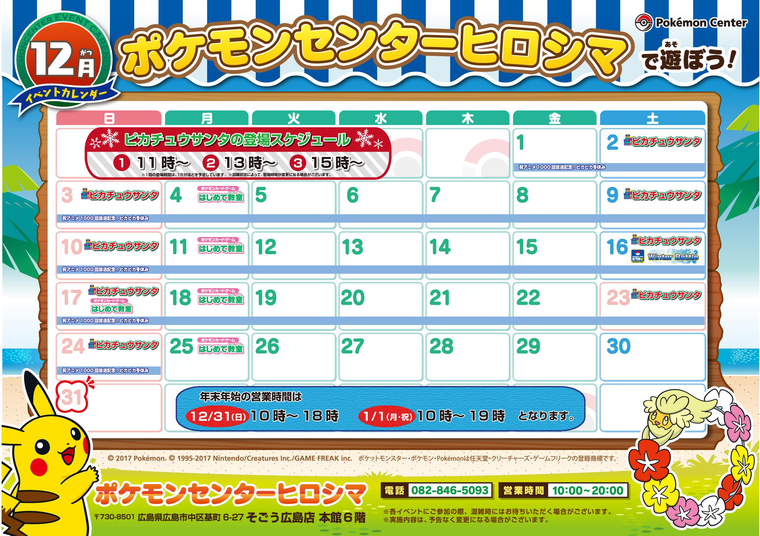 ポケモンセンターヒロシマ】12月開催のイベントカレンダー|ポケモン