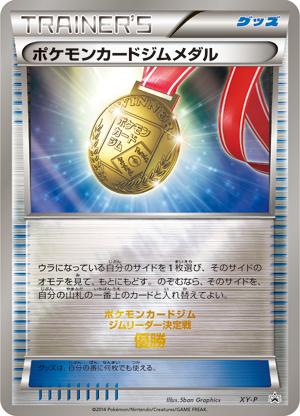 ジムメダル.jpg