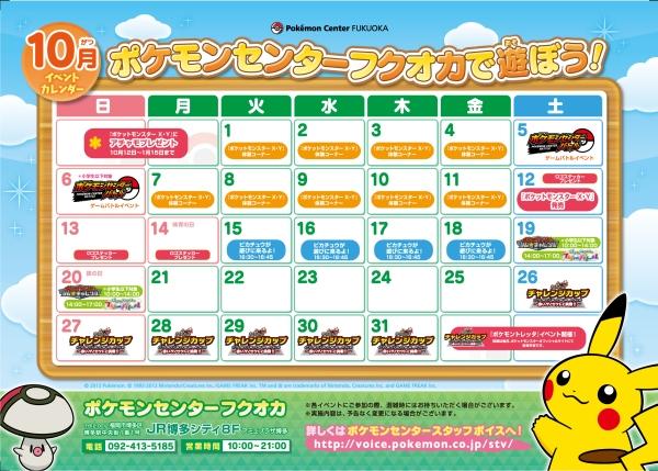 PCFイベントカレンダー_201310.jpg