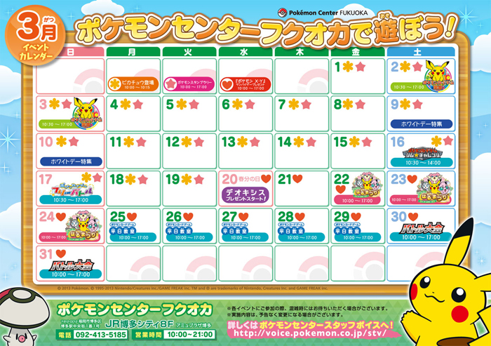 ポケモンのカレンダー