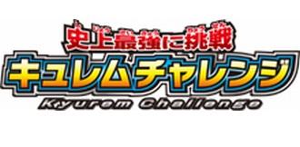 kyuremu_challenge_logo_330.jpg