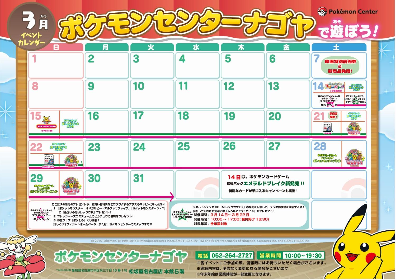 ポケモンセンターナゴヤ3月イベント情報|ポケモンセンターナゴヤ