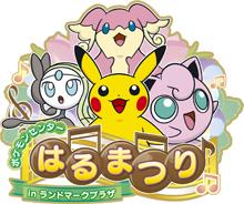 pcy_harumaturi_logo_2013.jpg