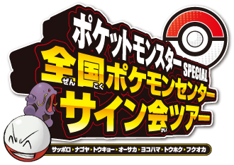 pokespe_logo_330.jpg