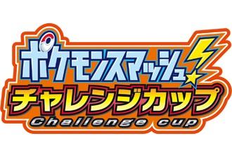 tretta_challenge cup_330.jpg
