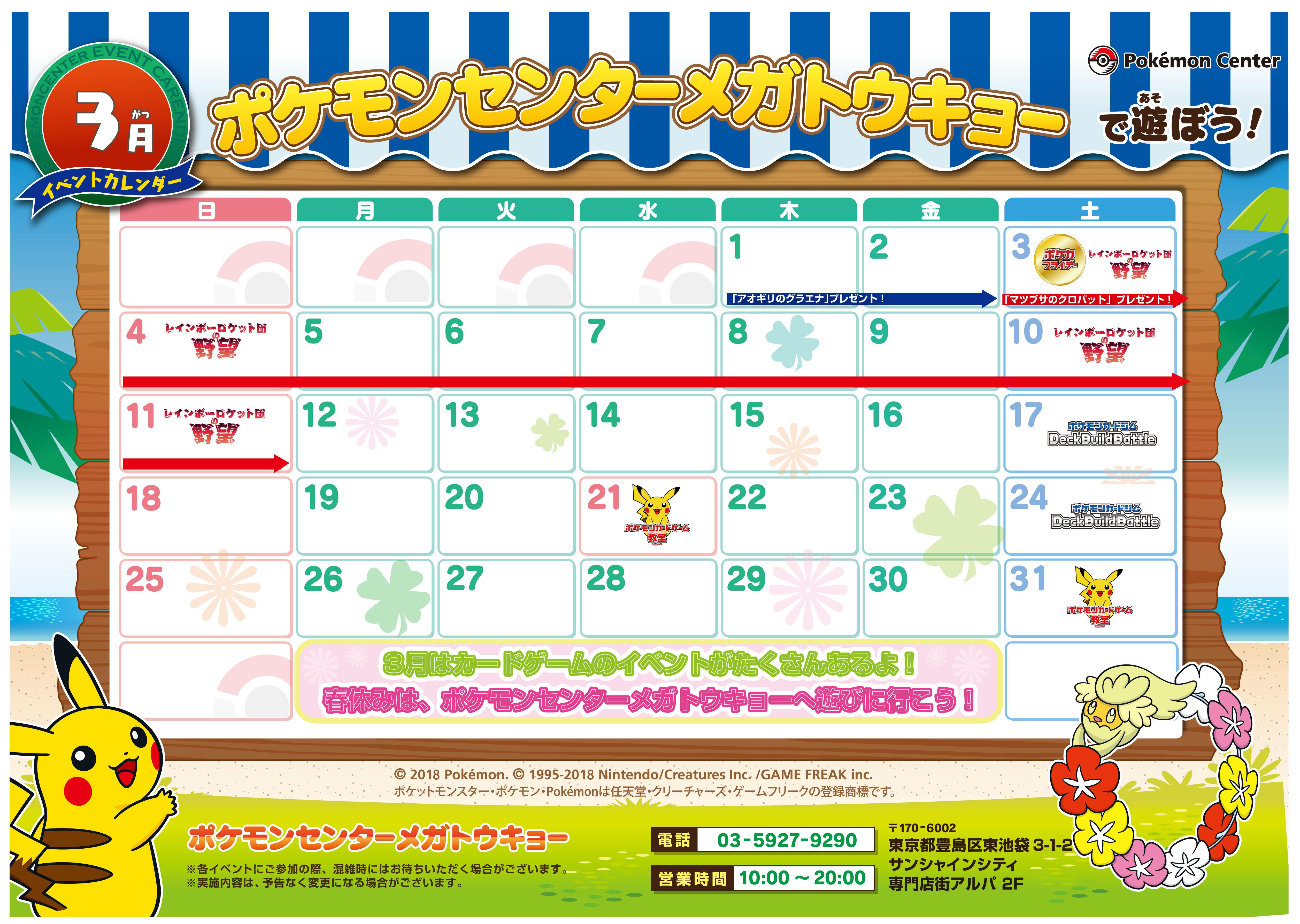 ポケモンセンターメガトウキョー】3月開催イベントのお知らせ |ポケモン