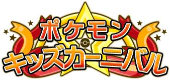 https://voice.pokemon.co.jp/stv/nagoya/%E3%82%AD%E3%83%83%E3%82%BA%E3%82%AB%E3%83%BC%E3%83%8B%E3%83%90%E3%83%AB.jpg