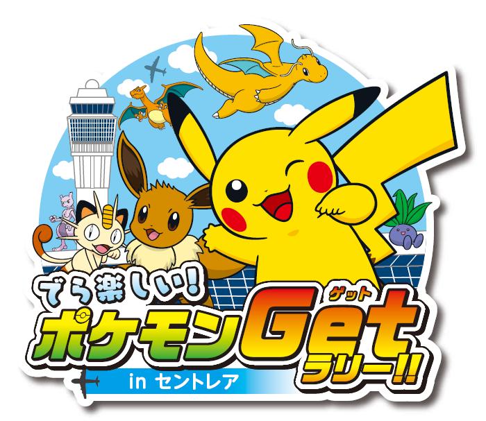 https://voice.pokemon.co.jp/stv/nagoya/%E3%83%A9%E3%83%AA%E3%83%BC%E3%83%AD%E3%82%B4.png