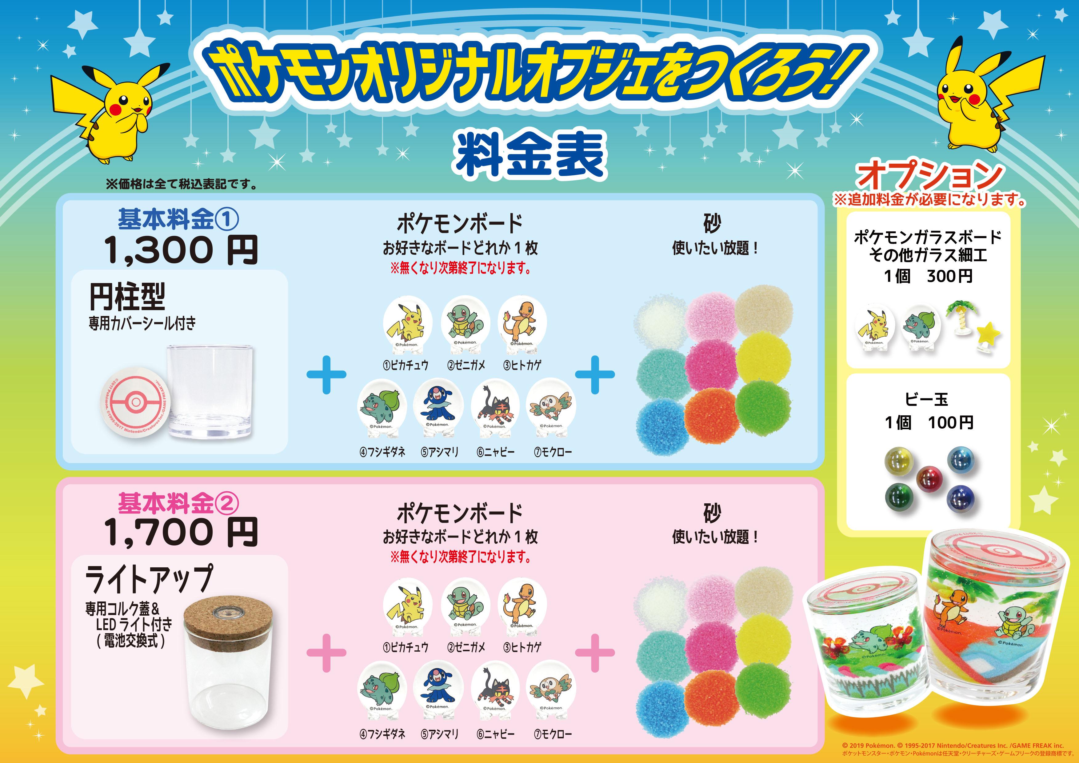 https://voice.pokemon.co.jp/stv/nagoya/02_%E6%96%99%E9%87%91%E8%A1%A8.jpg
