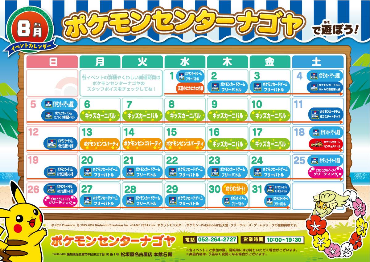 https://voice.pokemon.co.jp/stv/nagoya/A5_%E3%82%A4%E3%83%99%E3%83%B3%E3%83%88%E3%82%AB%E3%83%AC%E3%83%B3%E3%83%80%E3%83%BCSM_8%E6%9C%88_PCN.jpg