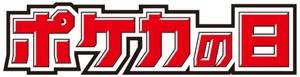 https://voice.pokemon.co.jp/stv/nagoya/assets_c/2018/03/pokeka-thumb-300xauto-9478.jpg