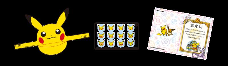 https://voice.pokemon.co.jp/stv/nagoya/assets_c/2019/07/%E6%99%AF%E5%93%81-thumb-800xauto-13721.png