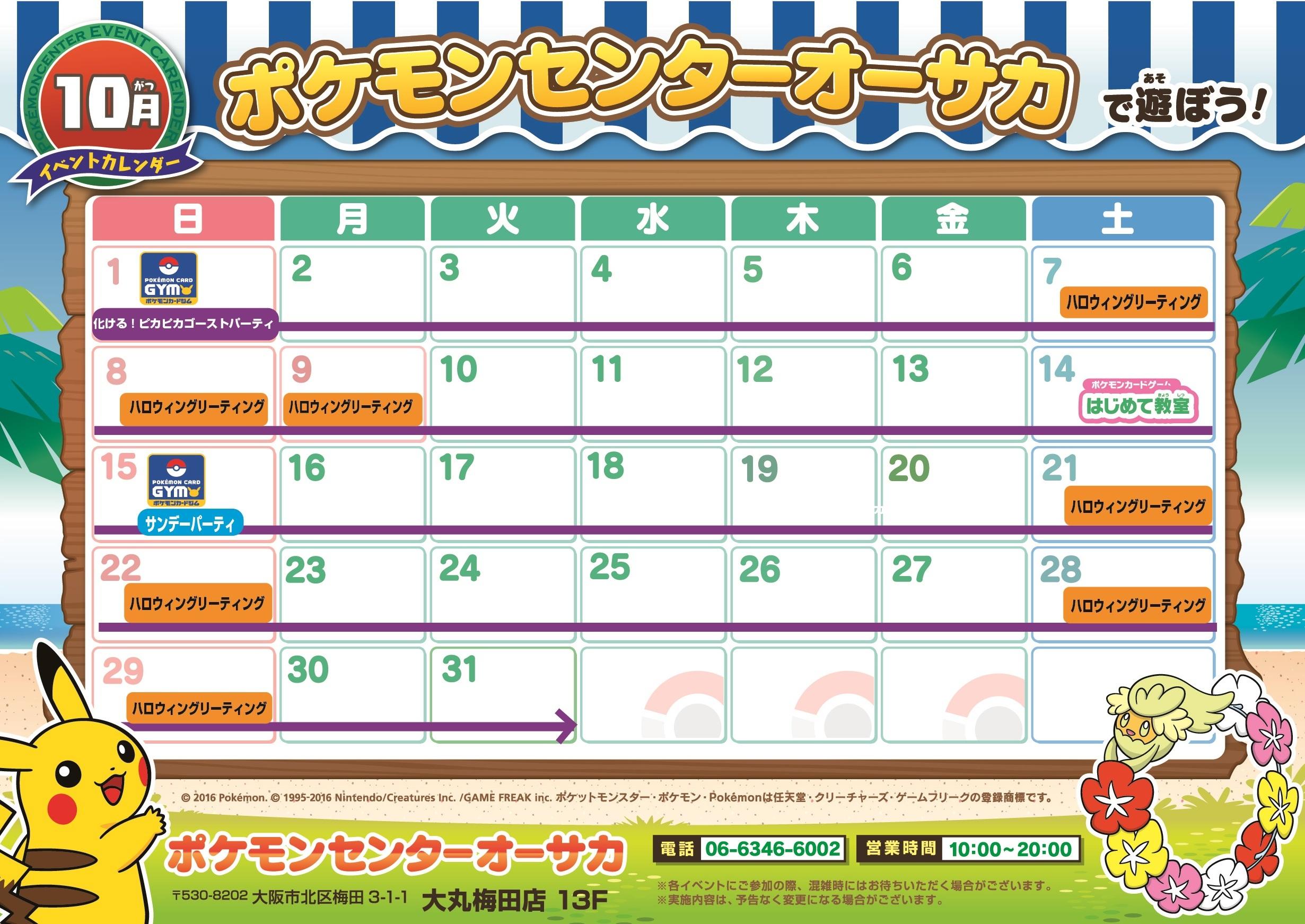 ポケモンセンターオーサカ☆10月のイベントカレンダー☆|ポケモン