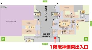 阪神側東出入り口前
