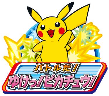 https://voice.pokemon.co.jp/stv/sapporo/%E3%82%86%E3%81%91%E3%81%A3%E3%83%94%E3%82%AB%E3%83%81%E3%83%A5%E3%82%A6.jpg