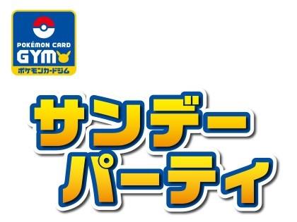 https://voice.pokemon.co.jp/stv/sapporo/%E3%82%B5%E3%83%B3%E3%83%87%E3%83%BC%E3%83%91%E3%83%BC%E3%83%86%E3%82%A3%E3%83%AD%E3%82%B4.jpg