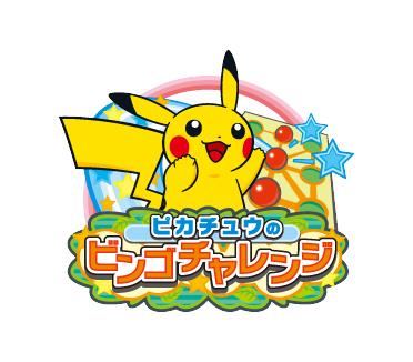 https://voice.pokemon.co.jp/stv/sapporo/%E3%83%93%E3%83%B3%E3%82%B4%E3%83%81%E3%83%A3%E3%83%AC%E3%83%B3%E3%82%B8.jpg