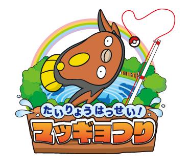 https://voice.pokemon.co.jp/stv/sapporo/%E3%83%9E%E3%83%83%E3%82%AE%E3%83%A7%E3%81%A4%E3%82%8A.jpg